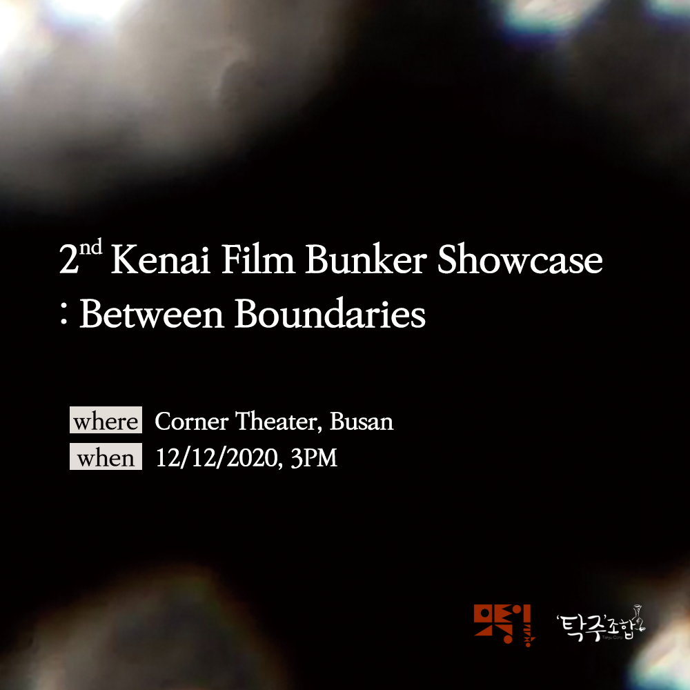Kenai Film Bunker Showcase - Between Boundaries
